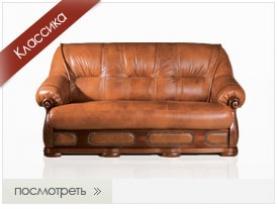 Кожаный диван Классика